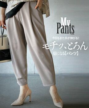 タックパンツ。ペンシル。リラックス。モカベージュ。今日も穿きたい!モチとろんパンツ。2/1920時販売新作×メール便不可