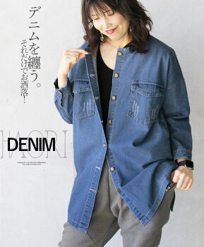 羽織り。デニム。ブルー。ブルゾン!?シャツ!?Gジャン!?デニムを纏う。それだけでお洒落!3/820時販売新作×メール便不可