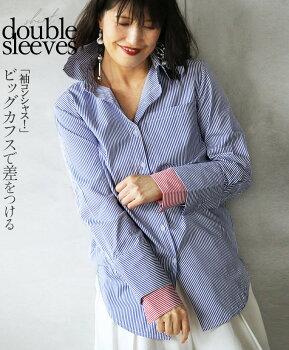 ストライプシャツ。ブルー。レッド。ダブルスリーブ。袖コンシャス!ビッグカフスで差をつける3/120時販売新作×メール便不可