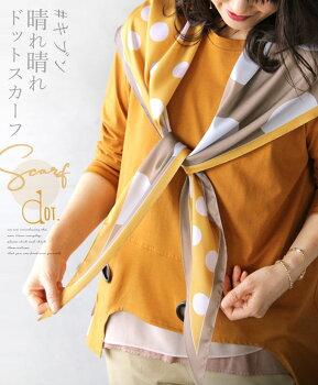 スカーフ。ドット柄。イエロー×ベージュ#気分晴れ晴れドットスカーフ3/120時販売新作〇メール便可