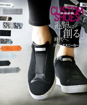 スリッポン。スニーカー。カスタマイズ。日本製。ハンドメイド。ブラック。今、靴はあなた好みに「創る」時代へ。3/720時販売新作×メール便不可