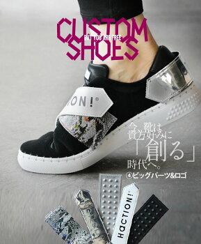 パーツ。スリッポン。スニーカー。カスタマイズ。日本製。ハンドメイド。グレー。ブラック。パイソン。ホワイト。シルバー。今、靴はあなた好みに「創る」時代へ。4.ビッグパーツ&ロゴ3/720時販売新作〇メール便可