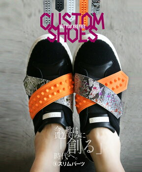 パーツ。スリッポン。スニーカー。カスタマイズ。日本製。ハンドメイド。ホワイト。グレー。ブラック。オレンジ。パイソン。今、靴はあなた好みに「創る」時代へ。5.スリムパーツ3/720時販売新作〇メール便可