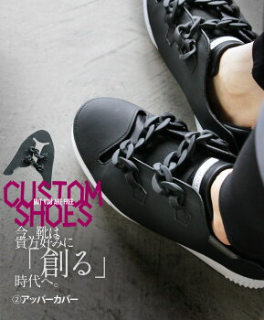 パーツ。スリッポン。スニーカー。カスタマイズ。日本製。ハンドメイド。ブラック。今、靴はあなた好みに「創る」時代へ。2.アッパーカバー3/720時販売新作×メール便不可
