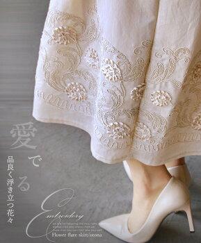 スカート。ロング。刺繍。花モチーフ。ベージュ。愛でる。品良く浮き立つ花々。3/320時販売新作×メール便不可