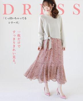 ドレス。ベージュ。花柄。一枚だけですっきりきれい見え。3/520時販売新作×メール便不可