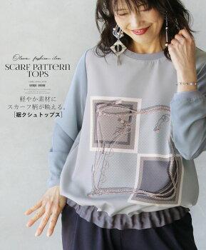 トップス。スカーフ柄。ライトブルー。軽やか素材にスカーフ柄が映える。裾クシュトップス3/720時販売新作×メール便不可
