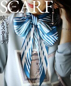【再入荷♪3月31日20時より】スカーフ。小物。マリンブルーが素敵!顔映えスカーフ3/8 20時販売新作〇メール便可