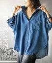 【再入荷♪4月16日20時より】シャツ。5分袖。ゆったり。ドルマン。薄手。ダンガリー。デニム。ブルー。シルエットで脱…