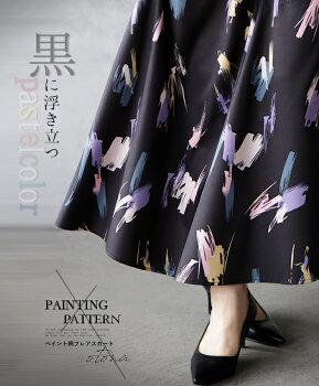 スカート。ロング丈。ブラック。パステルカラー。ペイント柄。フレア。黒に浮き立つPastelcolor4/620時販売新作×メール便不可