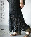 【再入荷】 スカート。黒。レース。透け感とシルエットで魅せる甘くなりすぎない大人のレーススカート5/11×メール便…