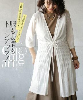 カーディガン。羽織り。サマーニット。ロング丈。服も表情もトーンアップ!5/920時販売新作×メール便不可