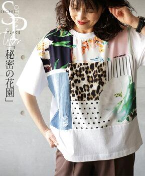 トップス。Tシャツ。プリント。花。柄。レオパード。秘密の花園。ボタニカル。ヒョウ柄5/720時販売新作〇メール便可