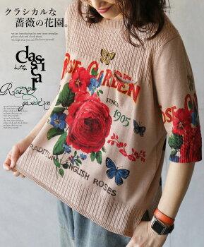ニット。トップス。花柄。ピンクベージュ。ニットソー。クラシカルな薔薇の花園。5/920時販売新作×メール便不可