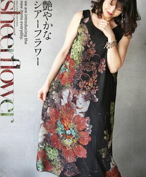 ワンピースロング丈ノースリーブ花柄シアーブラック艶やかなシアーフラワー5/2120時販売新作×メール便不可