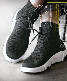 【再入荷6月18日20時より】 ソックスブーツ 靴下ブーツ 履きやすい 歩きやすい ブラックメッシュフィットブーツ しなやかに履けるブーツ5/27×メール便不可
