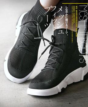 ソックスブーツ靴下ブーツ履きやすい歩きやすいブラックメッシュフィットブーツしなやかに履けるブーツ5/2720時販売新作×メール便不可