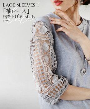 トップスTシャツグレー袖レース格を上げるTシャツ5/2220時販売新作×メール便不可