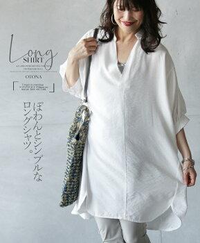 ロングシャツ七分袖スキッパーホワイト白ぽわんとシンプルなロングシャツシャツワンピース5/2820時販売新作×メール便不可