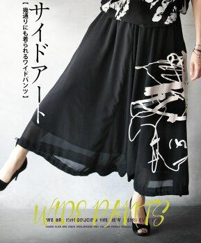 ワイドパンツロングスカート変形シアー個性的ブラックサイドアート幾通りにも着られるワイドパンツ6/2320時販売新作×メール便不可