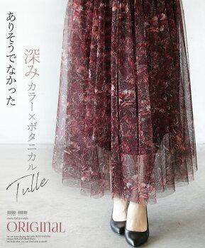 チュールスカート花柄レッドボルドーありそうでなかった深みカラーとボタニカルのチュールスカート6/2020時販売新作×メール便不可