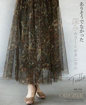 チュールスカート花柄ブラウン茶カーキブラウンありそうでなかった深みカラーとボタニカルのチュールスカート6/1920時販売新作×メール便不可