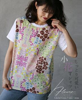 トップスTシャツ半袖切り替えホワイト花柄異素材カジュアルしっとり可愛い『小花』Tシャツ。6/1820時販売新作×メール便不可