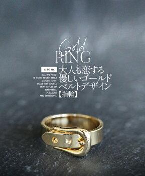 アクセサリー指輪レディースゴールドオールシーズンベルトデザイン大人も恋する優しいゴールド7/120時販売新作〇メール便可