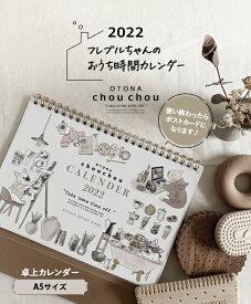OTONA chouchou 2022 卓上カレンダー A5サイズ ナチュラル クラフト紙 フレンチブルドッグ フレブルちゃんのおうち時間カレンダー 9/25 20時販売新作