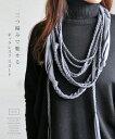 【再入荷♪2月9日20時より】(グレー)三つ編みで魅せるネックレス?スヌード1/29×メール便不可