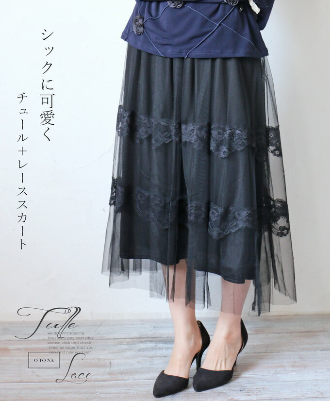##◇◇シックに可愛くチュール+レーススカートSp/Su-/A-2/14 22時販売新作×メール便不可