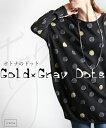 【再入荷♪9月20日22時より】(ブラック)Gold × Gray DotsオトナのドットSp/Su-/A3/5 22時販売新作×メール便不可