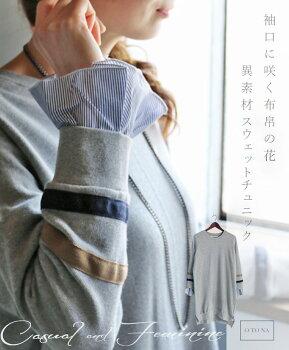 袖口に咲く布帛の華異素材スウェットチュニック