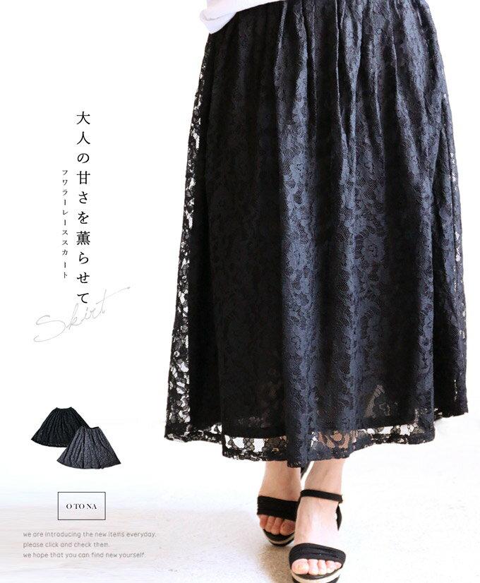 【再入荷♪8月5日22時より】(グレー・ブラック)大人の甘さを薫らせてフラワーレーススカート6/11 22時販売新作×メール便不可