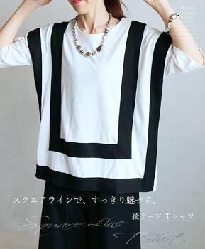 スクエアラインですっきり魅せる綾テープTシャツ