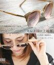 【再入荷♪8月20日22時より】(ベージュ)キレイ目×上級者マットな質感で視線集中。UV400カット加工サングラス6/17 22…