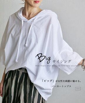 Bigサイジング「ビッグ」が女性を綺麗に魅せる。パーカートップス