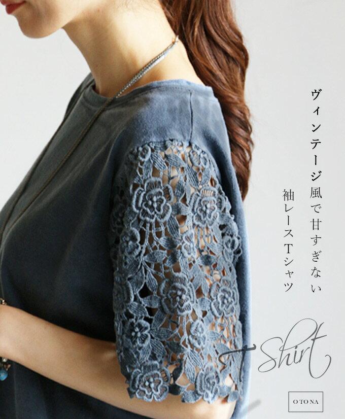 【再入荷♪7月20日22時より】(グレイッシュブルー)ヴィンテージ風で甘すぎない袖レース TシャツSp/Su7/14 22時販売新作×メール便不可