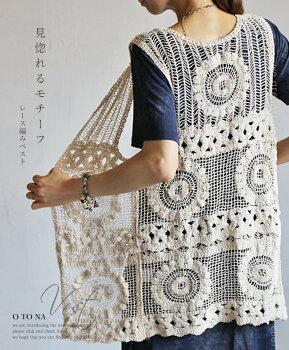 見惚れるモチーフレース編みベスト