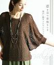 (ブラウン)惹き立つ女性らしさ透かし編みドルマンニット8/19 22時販売新作○メール便可