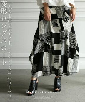 「大人も恋するモノトーンチェック」シリーズ1。変形ロングスカート