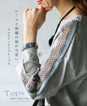 レースと刺繍の袖が可愛いチロリアンテープトップス