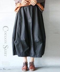 【再入荷♪12月22日20時より】(ブラック)ふんわりフォルムコクーンスカート9/22×メール便不可