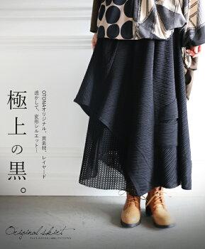 極上の黒。OTONAオリジナル、異素材、レイヤード、透かして、変形シルエット…。ロングスカート
