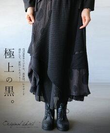 【再入荷♪1月8日20時より】(ブラック×ドット)極上の黒。OTONAオリジナル、異素材、レイヤード、透かして、変形シルエット…。ロングスカート10/16×メール便不可