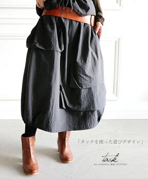 「タックを使った遊びデザイン」。変形スカート