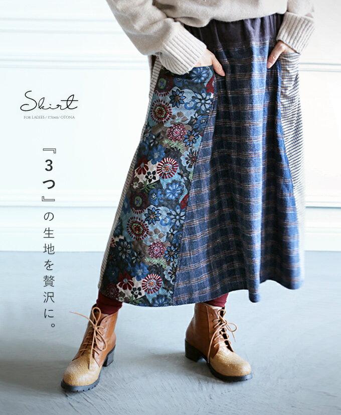 【再入荷♪12月17日22時より】(柄)『3つ』の生地を贅沢に。スカート11/15 22時販売新作×メール便不可