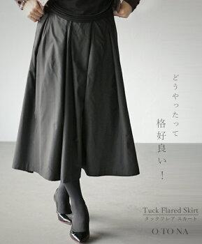 どうやったって格好良い!タックフレアスカート