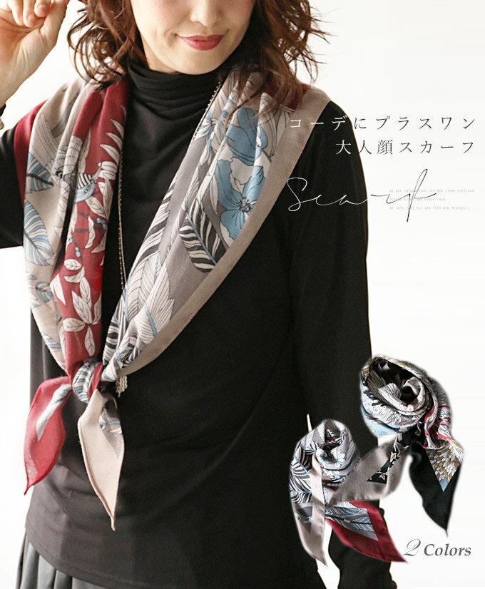 【再入荷♪3月22日22時より】(ワイン・ブラック)コーデにプラスワン大人顔スカーフ12/7○メール便可♪♪