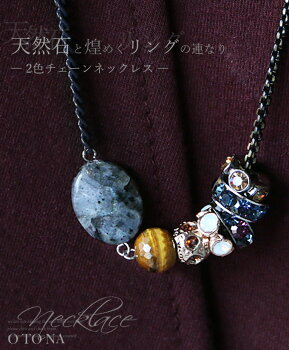 天然石と煌めくリングの連なり—2色のチェーンネックレス—